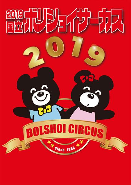 2019国立ボリショイサーカスinアオーレ長岡