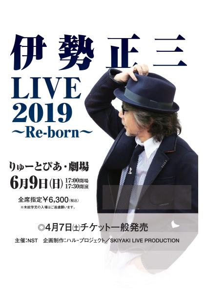 伊勢正三LIVE2019~Re-born~