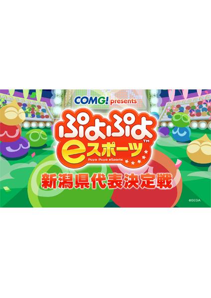 COMG!presents ぷよぷよeスポーツ 新潟県代表決定戦