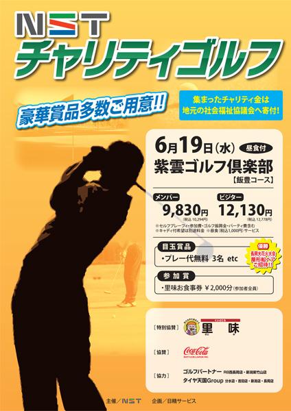 NSTチャリティゴルフ 紫雲ゴルフ倶楽部大会
