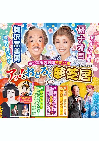 梅沢富美男&研ナオコ アッ!とおどろく夢芝居