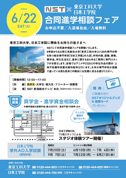 NST×東京工科大学・日本工学院 合同進学相談フェア