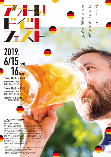 アオーレ!ドイツフェスト2019