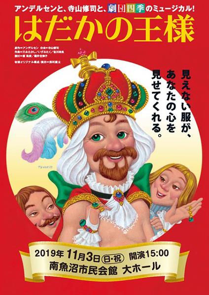 劇団四季ファミリーミュージカル『はだかの王様』