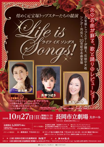 煌めく元宝塚トップスターたちの競演 Life is Songs!