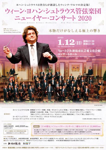 ウィーン・ヨハン・シュトラウス管弦楽団 ニューイヤー・コンサート2020