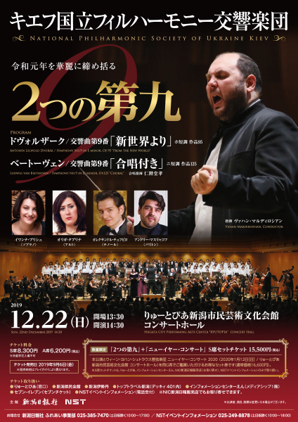 キエフ国立フィルハーモニー交響楽団 2つの第九