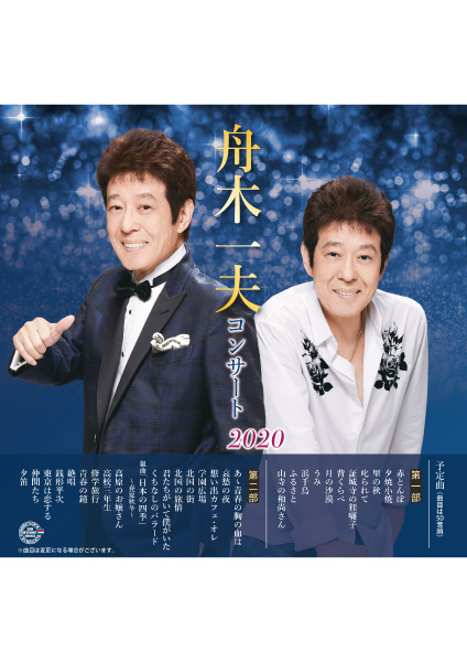 舟木一夫コンサート2020【長岡公演】