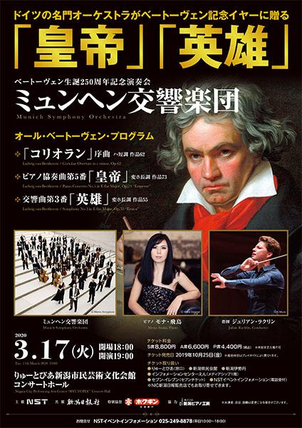 ベートーヴェン生誕250周年記念演奏会 ミュンヘン交響楽団