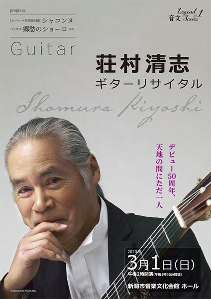 音文レジェンド・シリーズ 荘村清志ギターリサイタル