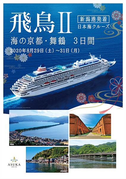 飛鳥Ⅱ 日本海クルーズ 海の京都・舞鶴 3日間