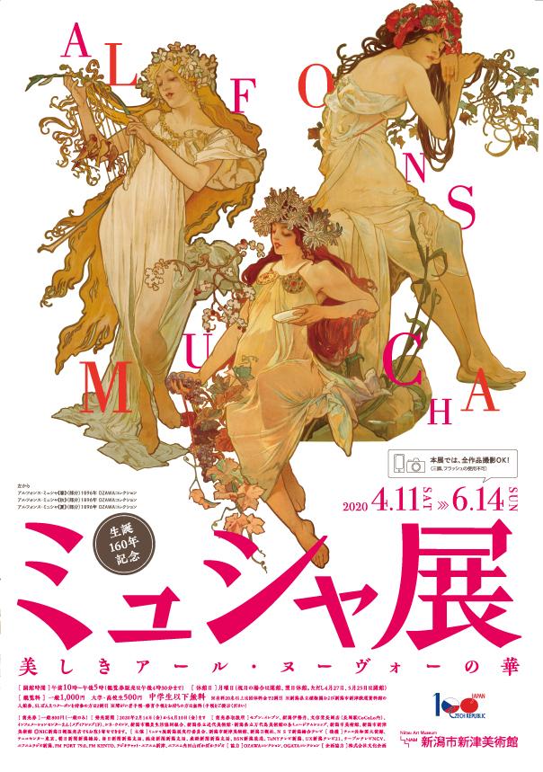 生誕160年記念 ミュシャ展 美しきアール・ヌーヴォーの華
