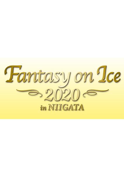 Fantasy on Ice 2020 in NIIGATA