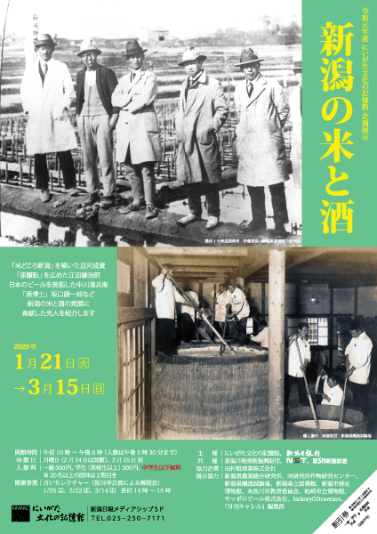 新潟の米と酒