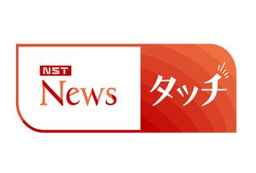 NST Newsタッチ