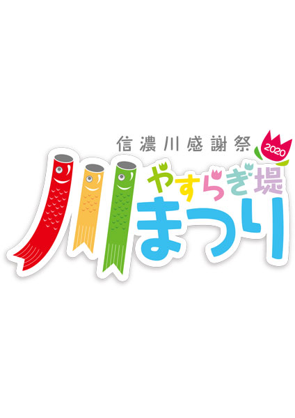 信濃川感謝祭2020やすらぎ堤 川まつり