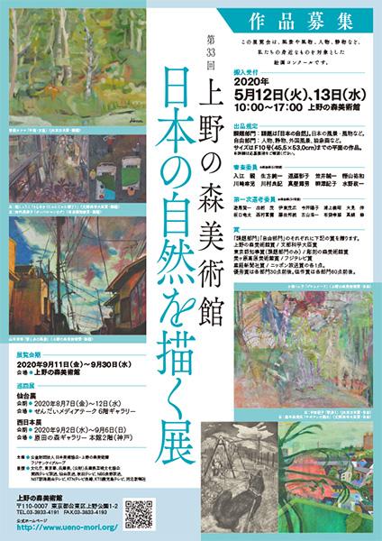 第33回上野の森美術館 日本の自然を描く展 作品募集
