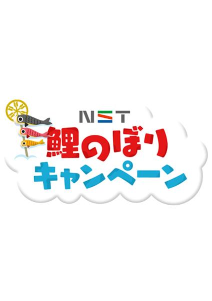 NST鯉のぼりキャンペーン