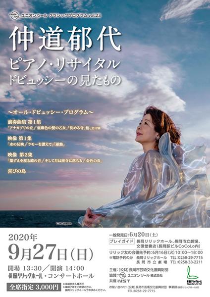 ユニオンツール クラシックプログラムvol.23 仲道郁代 ピアノ・リサイタル ドビュッシーの見たもの