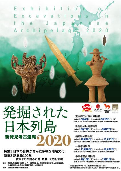 発掘された日本列島2020 -新発見考古速報-