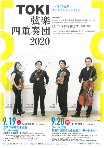 TOKI弦楽四重奏団2020