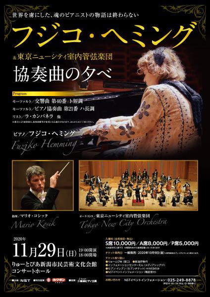フジコ・ヘミング&東京ニューシティー室内管弦楽団 協奏曲の夕べ