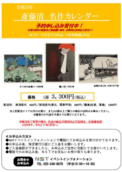 斎藤清 名作カレンダー2021