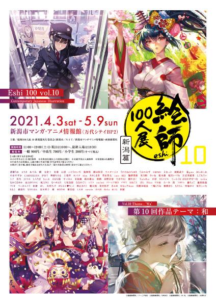 絵師100人展 10 新潟篇