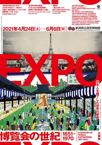 博覧会の世紀 1851-1970