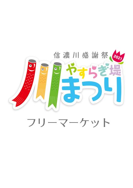 2021信濃川感謝祭やすらぎ堤川まつりフリーマーケット