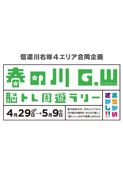 信濃川右岸4エリア合同企画 【春の川 GW脳トレ周遊ラリー】