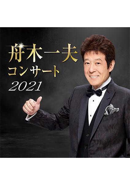 舟木一夫コンサート2021