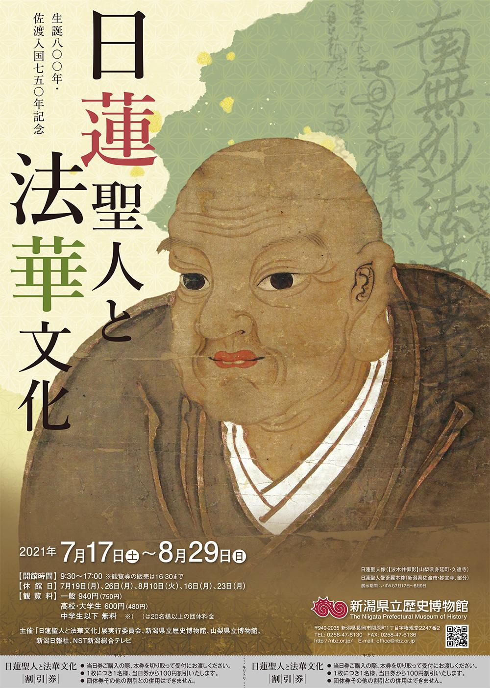 日蓮聖人と法華文化