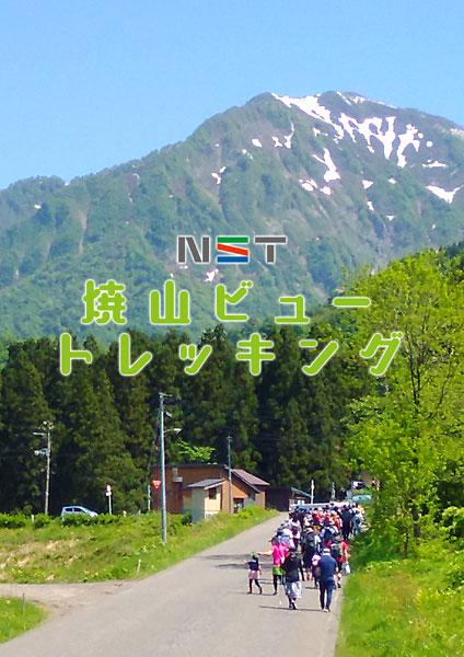 NST糸魚川焼山ビュートレッキング