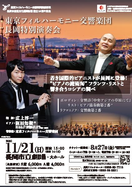 東京フィルハーモニー交響楽団 長岡特別演奏会