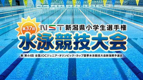 第37回NST新潟県小学生選手権水泳競技大会 兼 第44回全国JOCジュニア・オリンピック・カップ夏季水泳競技大会新潟県予選会