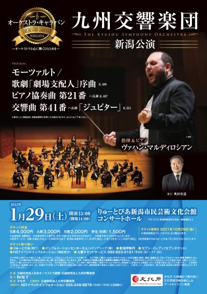 九州交響楽団 新潟公演