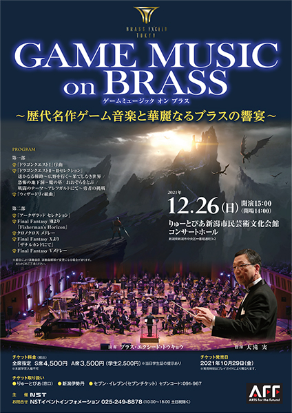 GAME MUSIC on BRASS ~歴代名作ゲーム音楽と華麗なるブラスの響宴~